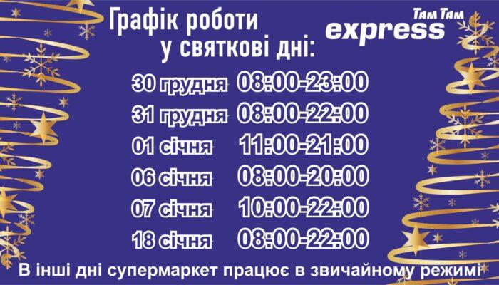 графік_роботи_магазину_2020_Експрес